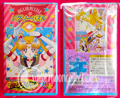 """sailor moon toys"" ""sailor moon"" eternal puzzle game toy merchandise collectibles"