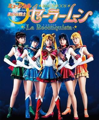 """sailor moon"" ""sailor moon merchandise"" ""sailor moon 2014"" ""sailor moon musical"" ""la reconquista"" dvd ""sera myu"" japan anime 2014"