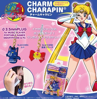 """sailor moon"" ""sailor moon toys"" ""sailor moon 2013"" ""sailor moon merchandise"" where to buy shop guide anime new japan toys luna locket brooch compact earphone plug"