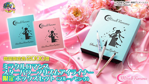 """sailor moon"" ""sailor moon 2013"" ""sailor moon merchandise"" ""sailor moon makeup"" cosmetics ""creer beaute"" ""premium bandai"" new anime merchandise 2013 eyeliner ""limited edition"""