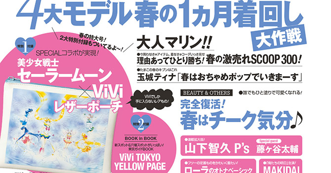 Sailor Moon Manga Illustration Pouch Free Gift with ViVi Magazine!