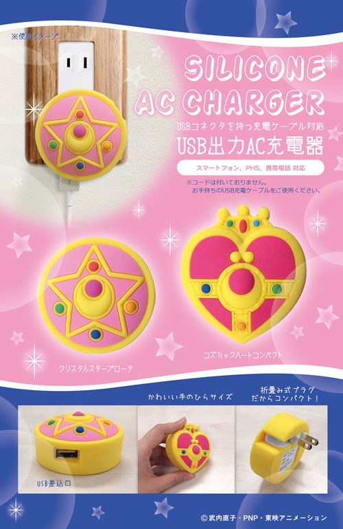 """sailor moon"" ""sailor moon merchandise"" ""sailor moon toys"" ""sailor moon compact"" ""sailor moon 2014"" ""sailor moon locket"" ""cosmic heart"" ""crystal star"" usb charger ac power anime japan smartphone"