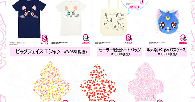 New Sailor Moon x Spinns Apparel Shop Fashion Collaboration 2014