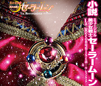 """sailor moon"" ""sailor moon merchandise"" ""sailor moon musical"" ""la reconquista"" novel book kodansha shop japan anime"