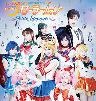 """sailor moon"" ""sailor moon merchandise"" ""sailor moon musical"" ""Petite Etrangere"" seramyu japan anime shop dvd"