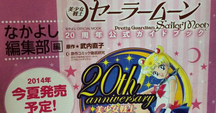 Sailor Moon 20th Anniversary Guide Book & Sailor Moon Crystal Book