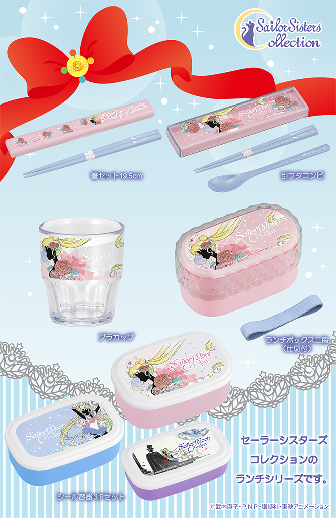 sailor moon crystal lunch bento items 2014sailor moon. Black Bedroom Furniture Sets. Home Design Ideas
