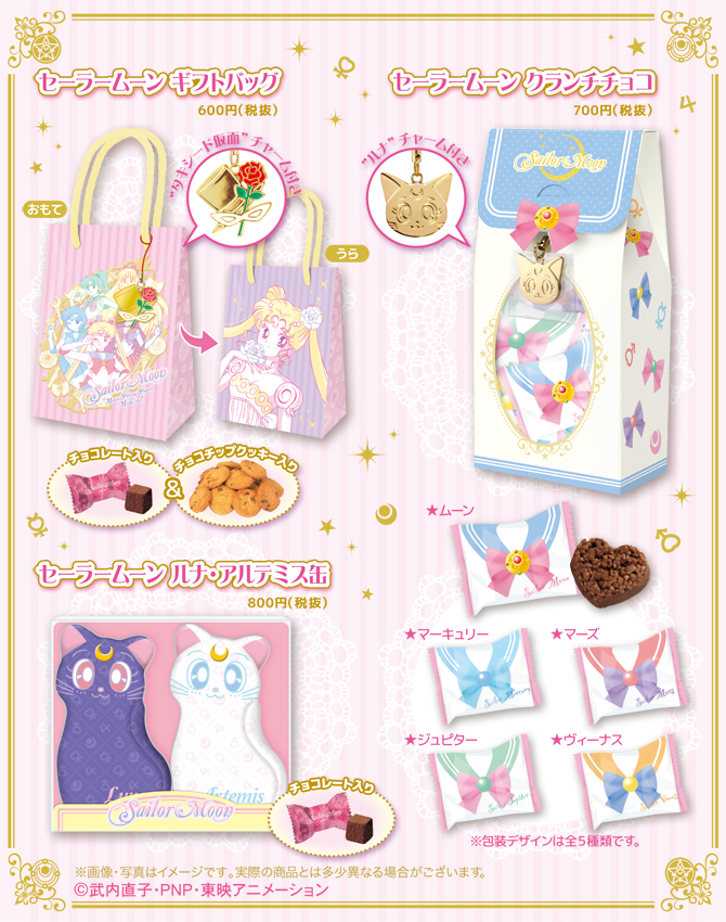 """sailor moon"" ""sailor moon merchandise"" ""sailor moon candy"" chocolate valentine japan anime shop luna gift candy"