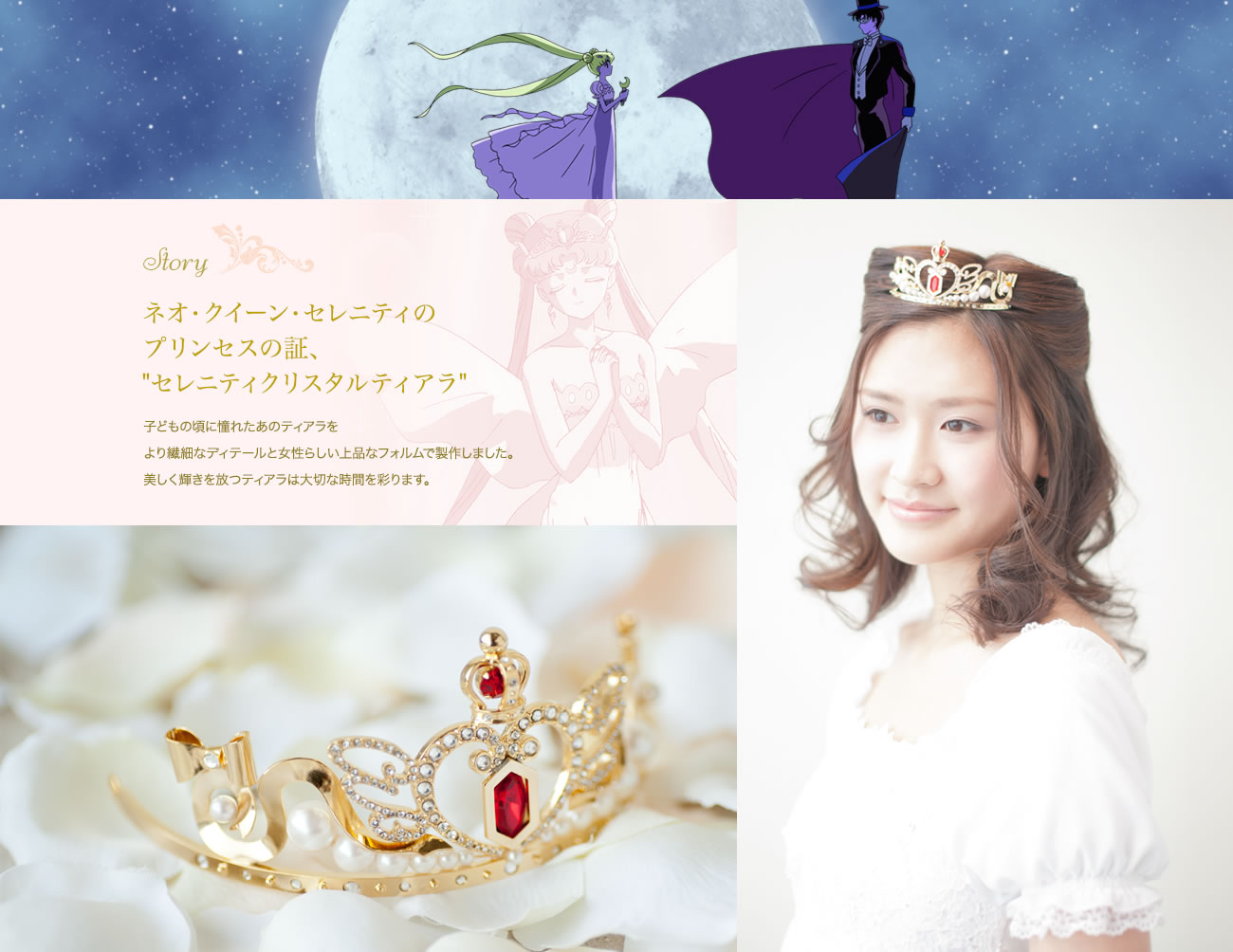 """sailor moon"" ""sailor moon merchandise"" ""sailor moon tiara"" ""sailor moon crown"" ""neo queen serenity"" jewelry gold pearl ""sailor moon toy"" bandai anime japan shop 2015"