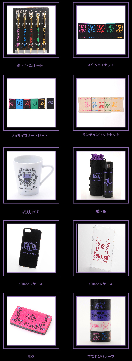 """sailor moon"" ""sailor moon merchandise"" ""sailor moon toys"" ""anna sui"" isetan shop jewelry purse bag accessories fashion anime japan"
