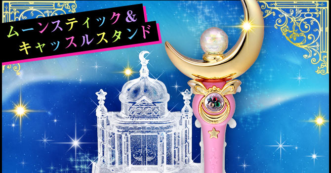 Sailor Moon Moon Stick & Castle Stand Moonlight Memory