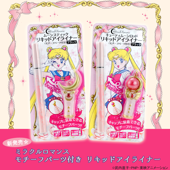 """sailor moon"" ""sailor moon merchandise"" ""sailor moon toys"" ""sailor moon wands"" ""moon stick"" ""cutie moon rod"" cosmetics makeup eyeliner japan anime shop"