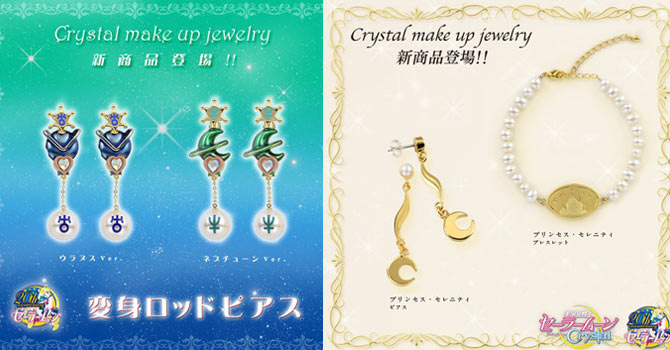 Sailor Moon Crystal Make Up Jewelry from Premium Bandai