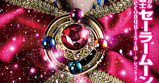 Sailor Moon Musical La Reconquista Novel