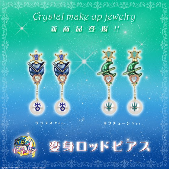 """sailor moon"" ""sailor moon merchandise"" ""sailor moon jewelry"" ""sailor moon toys"" ""sailor uranus"" ""sailor neptune"" liprod pearl ""premium bandai"" anime fashion japan shop"