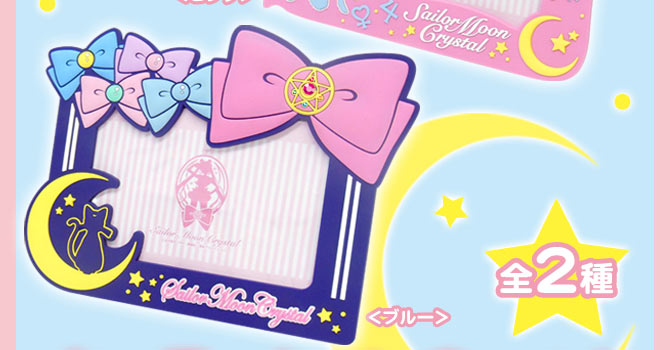 Sailor Moon Crystal Rubber Picture Frames