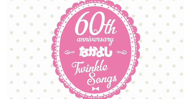 Nakayoshi 60th Twinkle Songs CD Collection