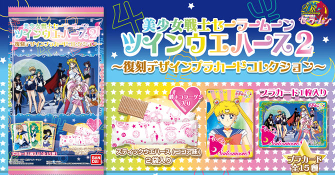 Sailor Moon Twin Wafers with Plastic Cards Set 2