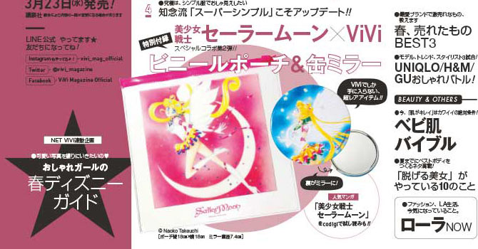 Eternal Sailor Moon Gifts with ViVi Magazine May 2016