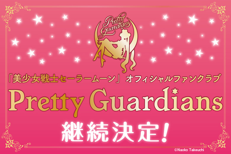 sailormoon-25th-anniversary-fanclub-continues