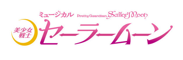 sailormoon-25th-anniversary-new-musical