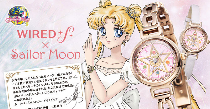 WIRED f x Sailor Moon Collaboration WatchSAILOR MOON COLLECTIBLES
