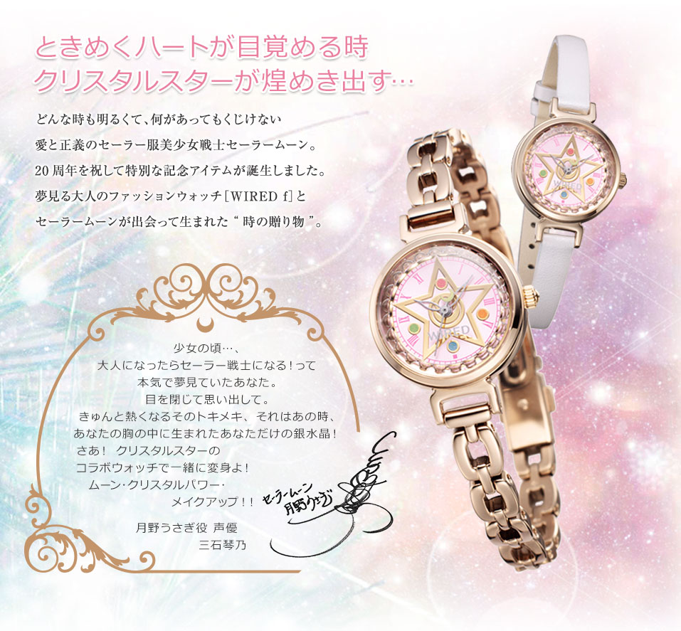 Sailor Moon Watch Collaboration WIRED f 2015 · SAILOR MOON ...