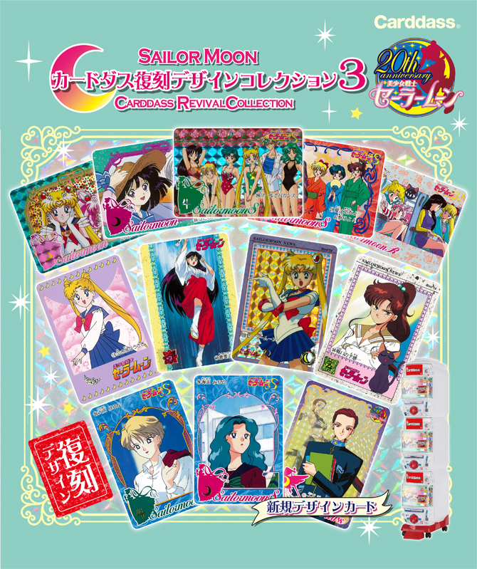 Sailor Moon Carddass Revival Collection Set 3